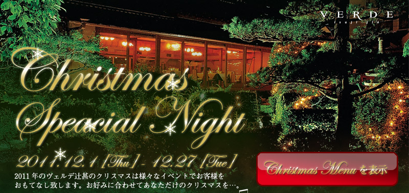 Christmas Special Night 2011.12.1 [Thu] - 12.27 [Tue]